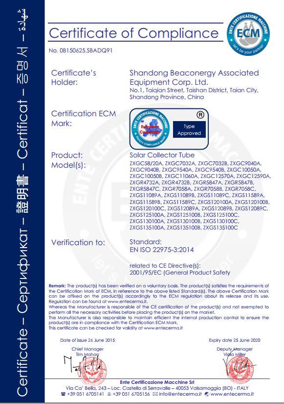 CE认证:太阳能集热管