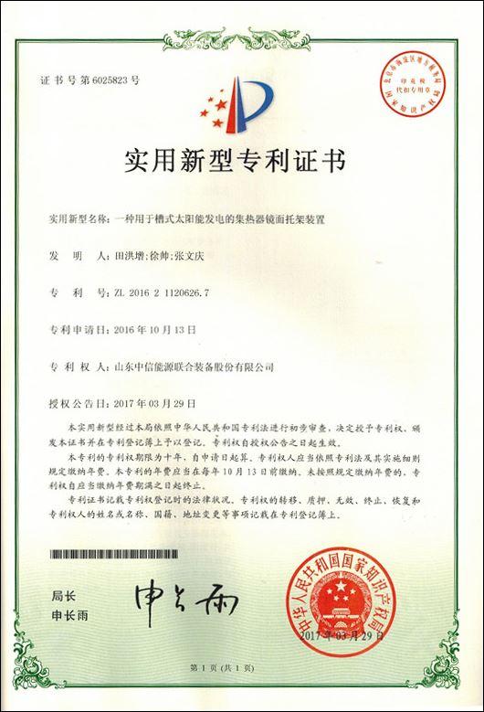 专利:一种用于槽式太阳能发电的集热器镜面托架装置