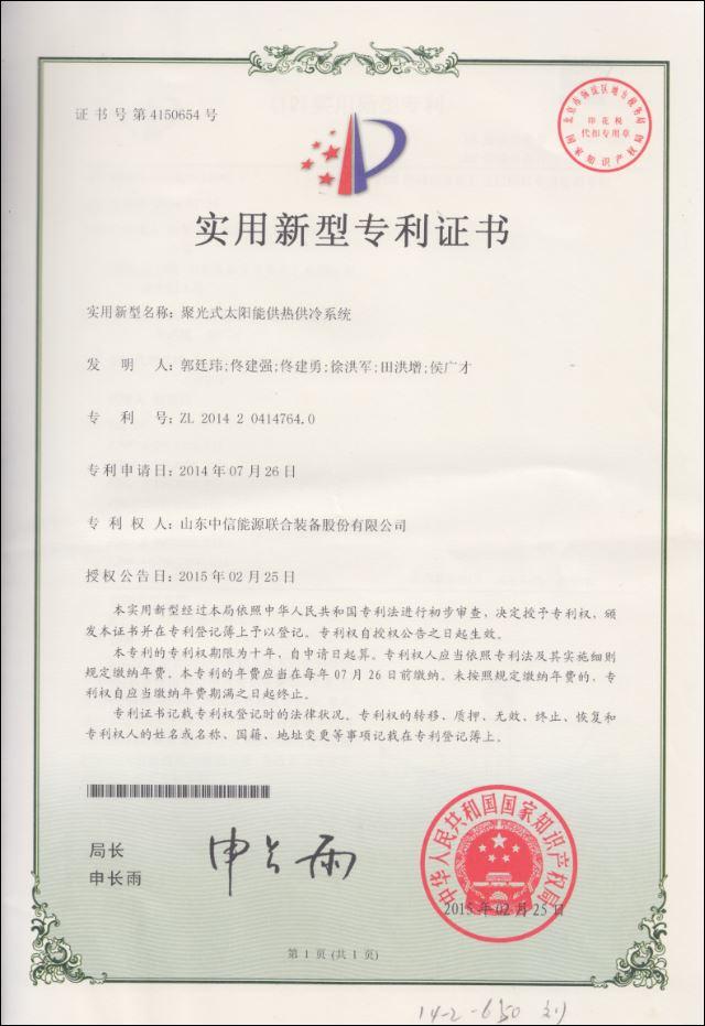专利:聚光式太阳能供热供冷系统