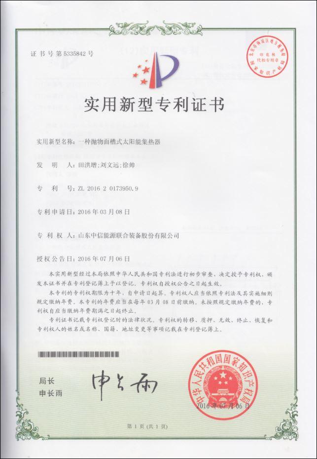 专利:一种抛物面槽式太阳能集热器