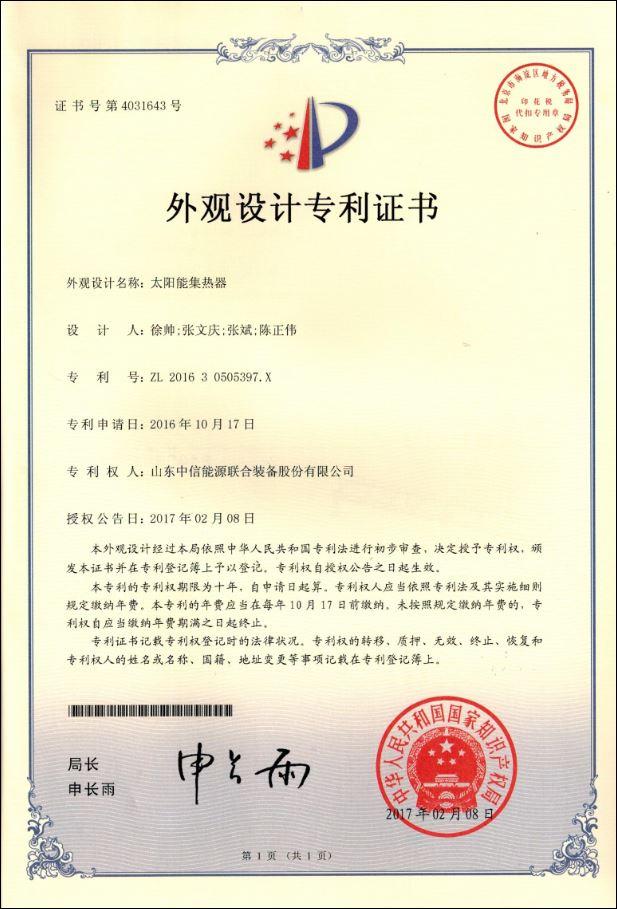 专利:太阳能集热器